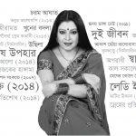 Actress Parveen Sultana Diti