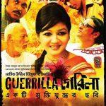 সাহিত্য থেকে চলচ্চিত্র : সম্পূর্ন রঙিন সাত