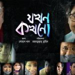 NTV's Jokhon Kokhono is here to tickle your funny bone with its comical take on social tropes